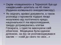 Окрім «повшехного» в Тернополі був ще «жидівський» шпиталь на 40 ліжок (будин...