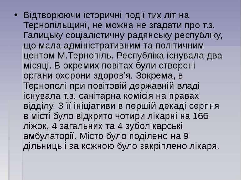 Відтворюючи історичні події тих літ на Тернопільщині, не можна не згадати про...