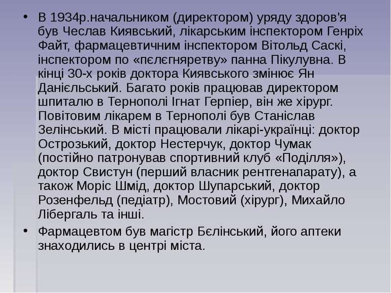 В 1934р.начальником (директором) уряду здоров'я був Чеслав Киявський, лікарсь...