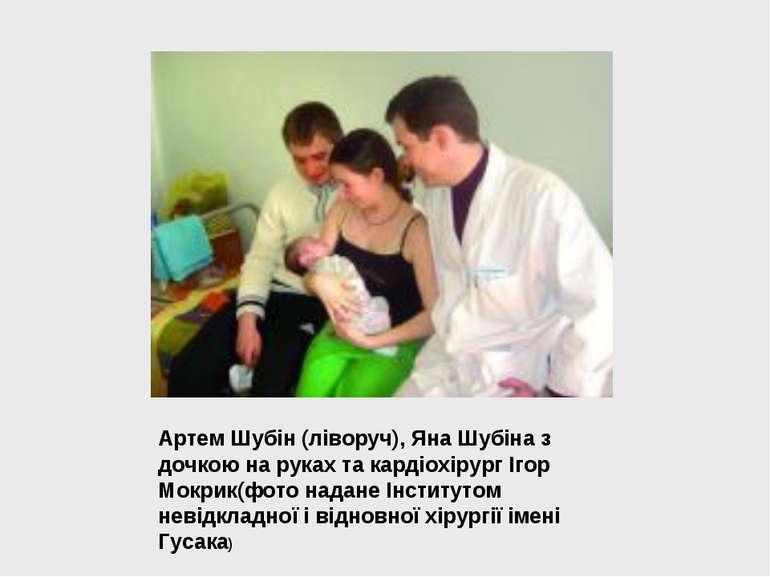 Артем Шубін (ліворуч), Яна Шубіна з дочкою на руках та кардіохірург Ігор Мокр...