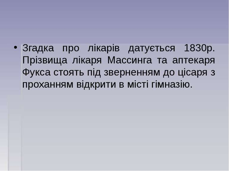 Згадка про лікарів датується 1830р. Прізвища лікаря Массинга та аптекаря Фукс...