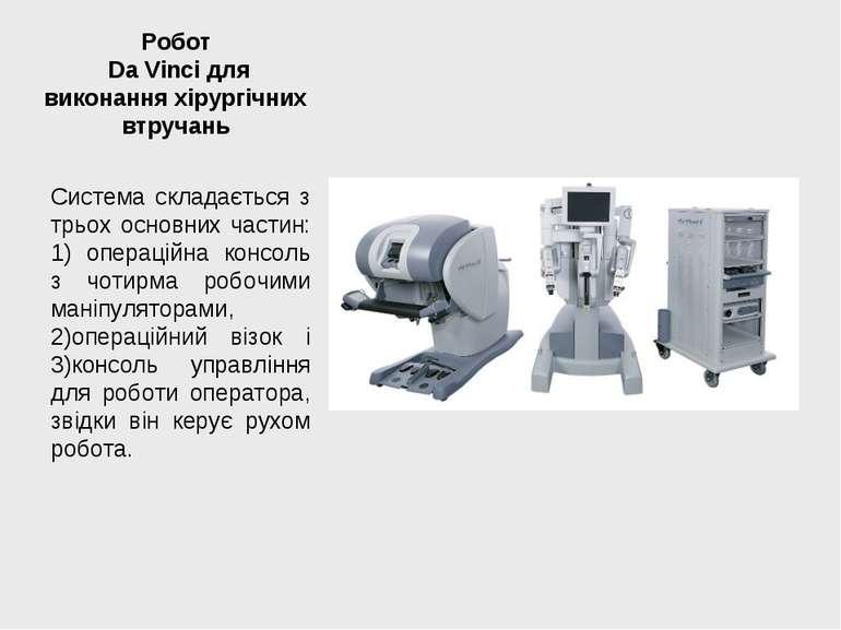 Робот Da Vinci для виконання хірургічних втручань Система складається з трьох...
