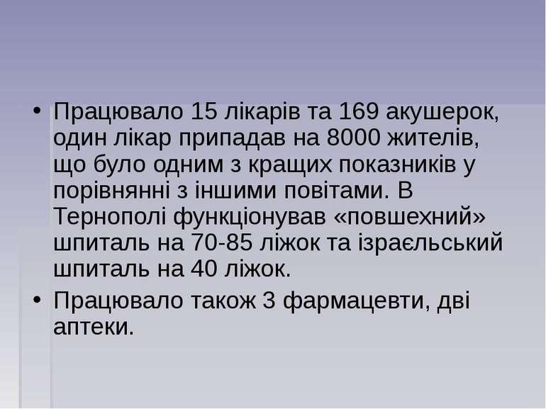 Працювало 15 лікарів та 169 акушерок, один лікар припадав на 8000 жителів, що...