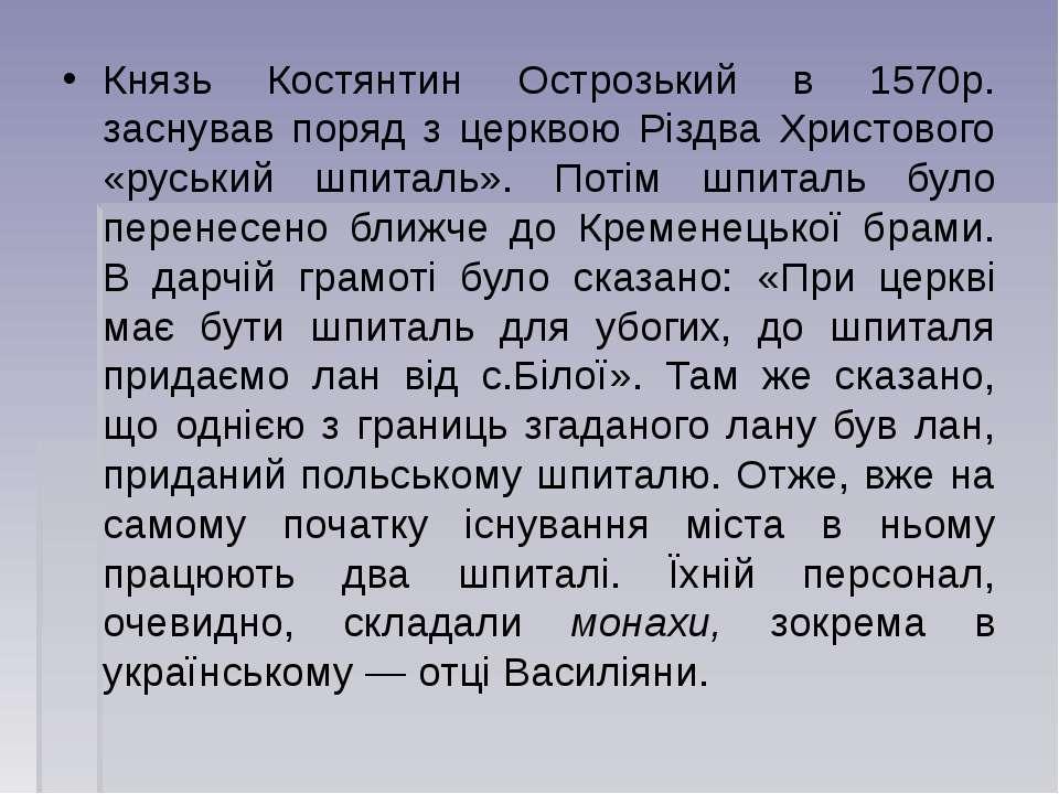 Князь Костянтин Острозький в 1570р. заснував поряд з церквою Різдва Христовог...