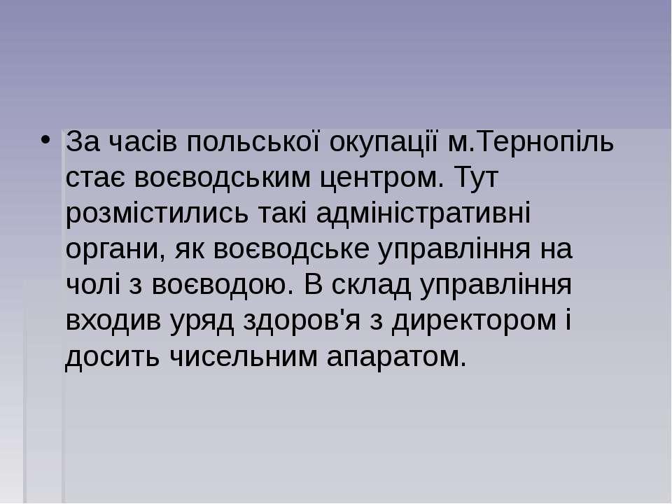 За часів польської окупації м.Тернопіль стає воєводським центром. Тут розміст...