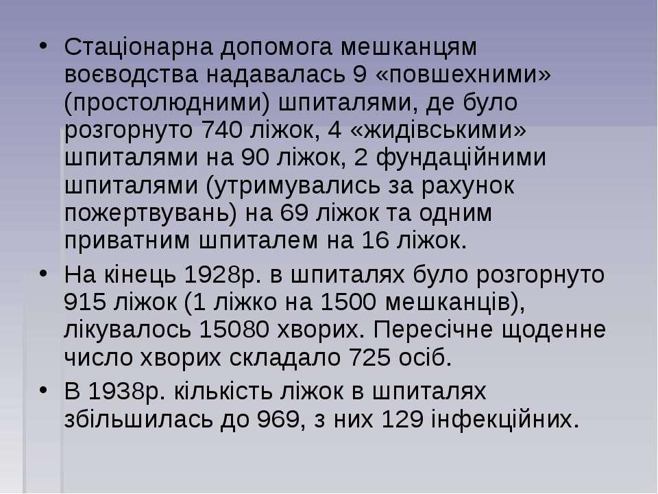 Стаціонарна допомога мешканцям воєводства надавалась 9 «повшехними» (простолю...