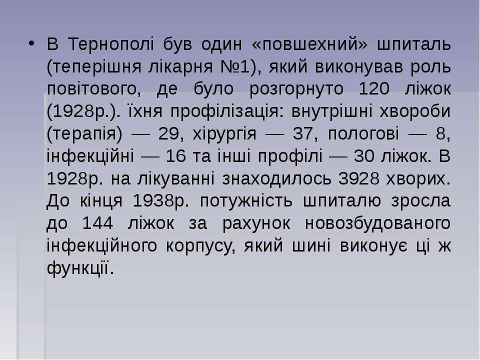 В Тернополі був один «повшехний» шпиталь (теперішня лікарня №1), який виконув...