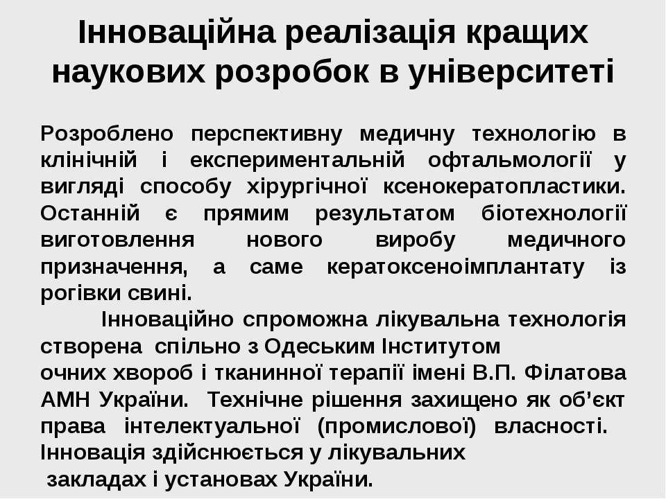 Інноваційна реалізація кращих наукових розробок в університеті Розроблено пер...