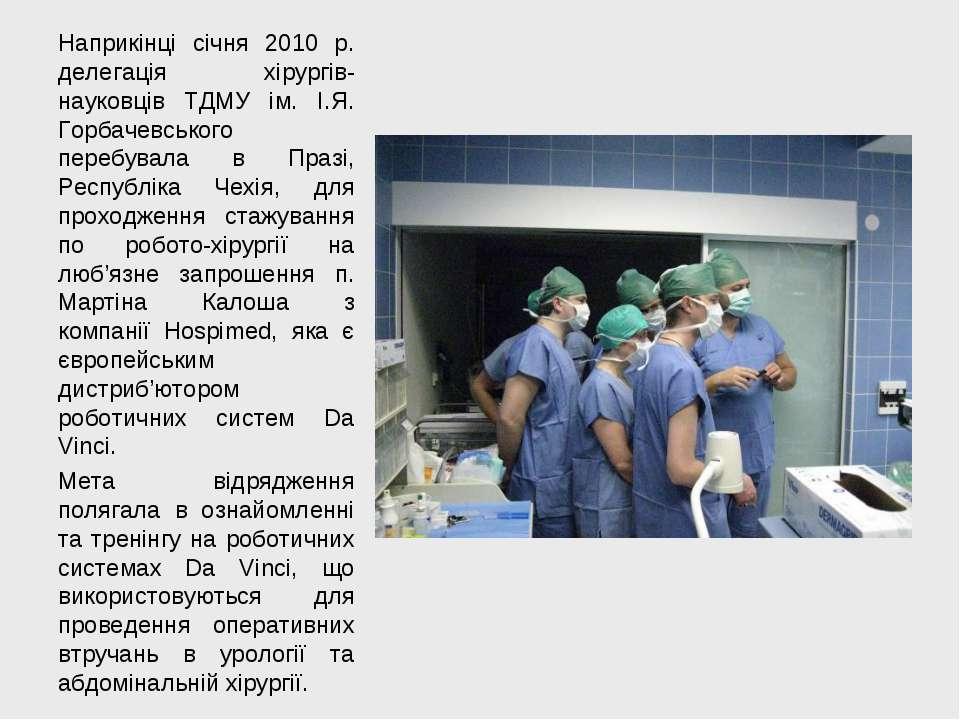Наприкінці січня 2010 р. делегація хірургів-науковців ТДМУ ім. І.Я. Горбачевс...