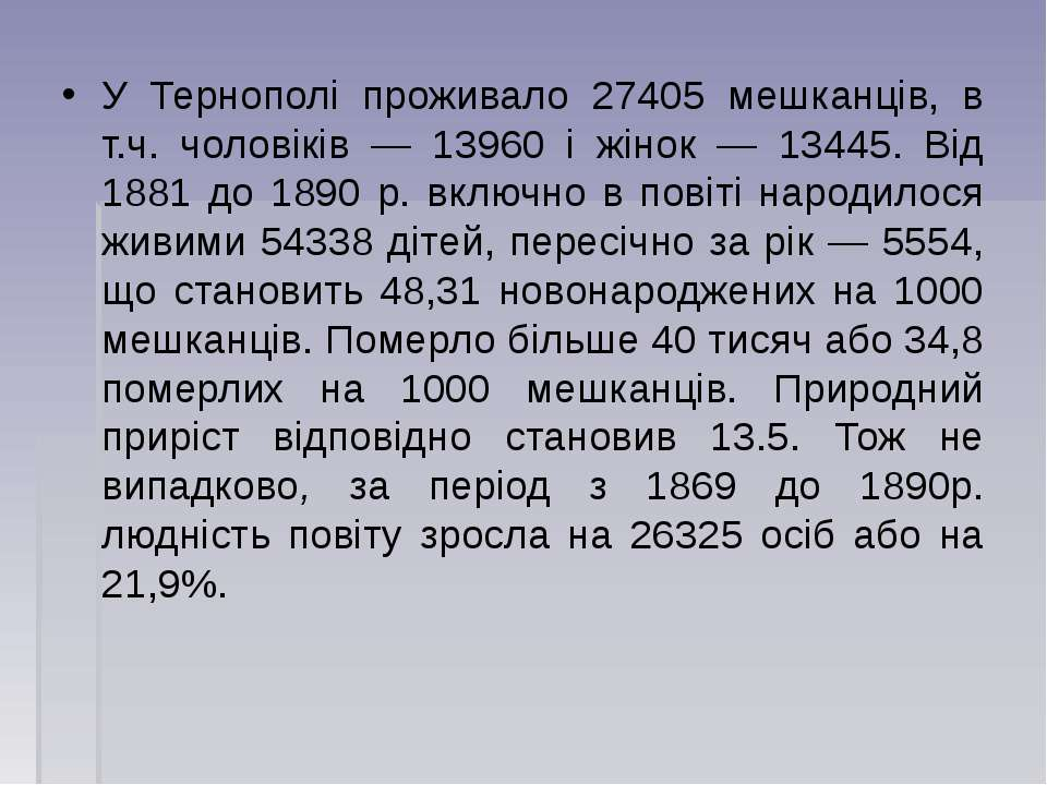 У Тернополі проживало 27405 мешканців, в т.ч. чоловіків — 13960 і жінок — 134...