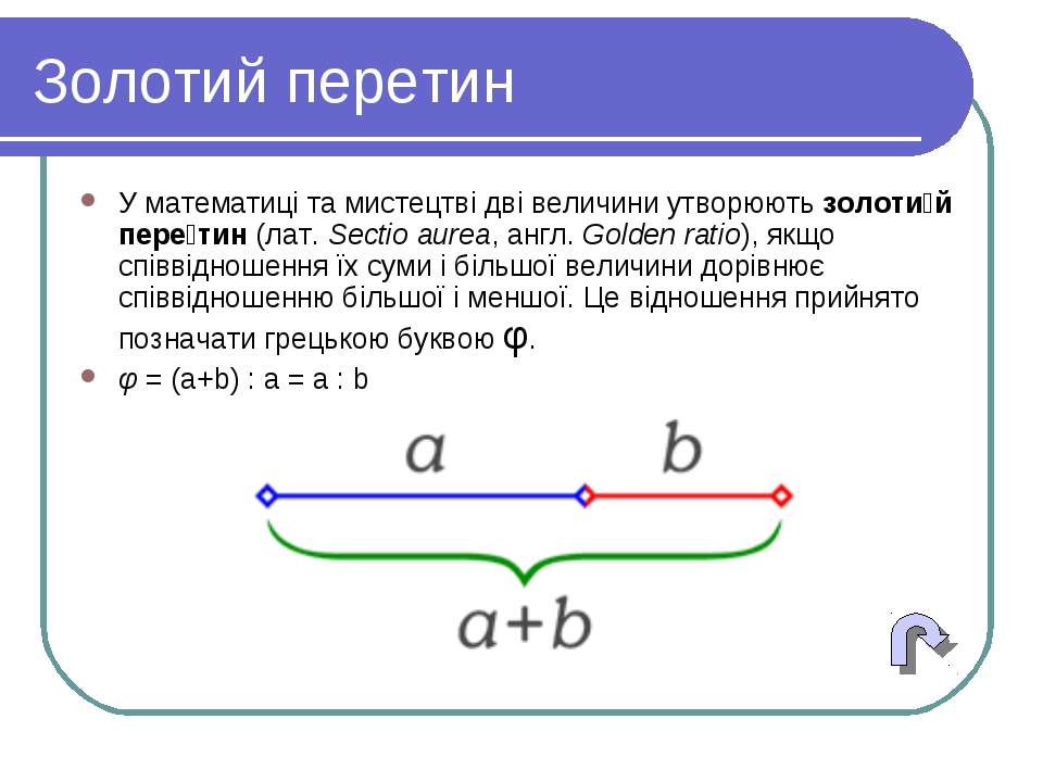Золотий перетин У математиці та мистецтві дві величини утворюють золоти й пер...