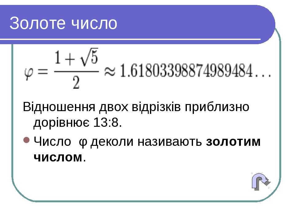 Золоте число Відношення двох відрізків приблизно дорівнює 13:8. Число φ декол...