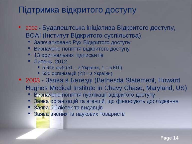 Підтримка відкритого доступу 2002 - Будапештська ініціатива Відкритого доступ...
