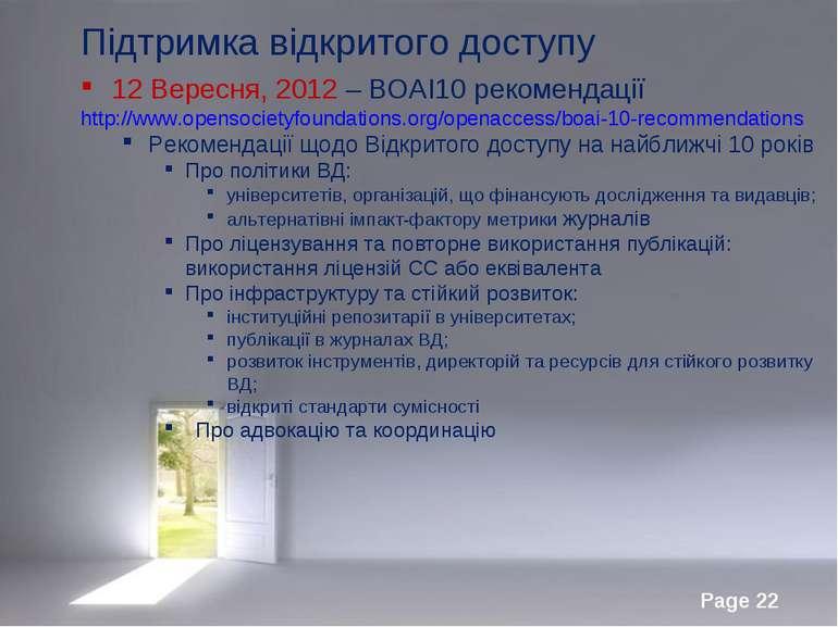 Підтримка відкритого доступу 12 Вересня, 2012 – BOAI10 рекомендації http://ww...
