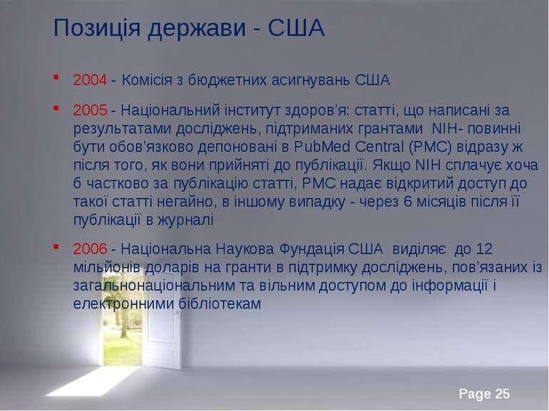 Позиція держави - США 2004 - Комісія з бюджетних асигнувань США 2005 - Націон...