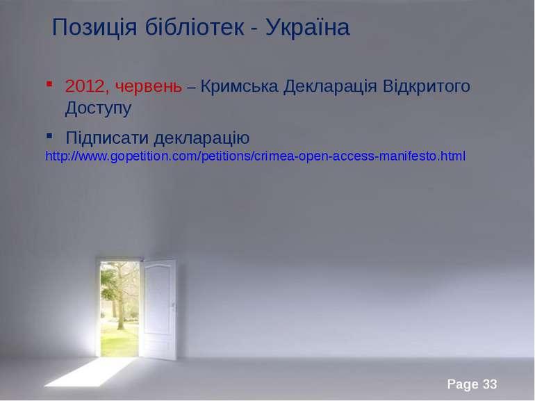 Позиція бібліотек - Україна 2012, червень – Кримська Декларація Відкритого До...