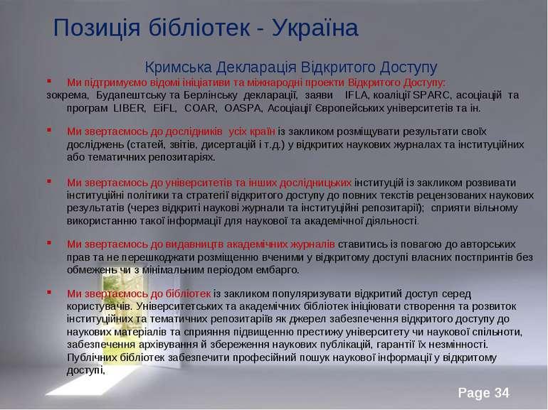 Позиція бібліотек - Україна Кримська Декларація Відкритого Доступу Ми підтрим...