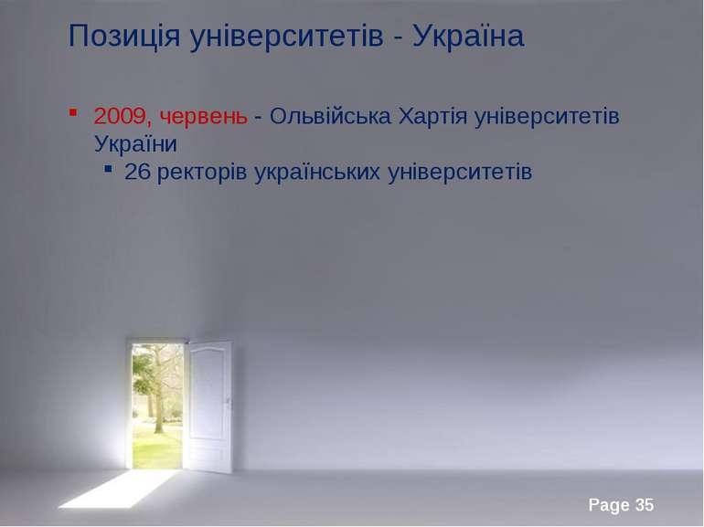 Позиція університетів - Україна 2009, червень - Ольвійська Хартія університет...