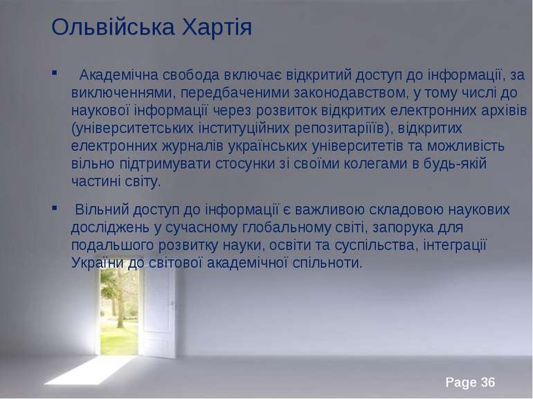 Ольвійська Хартія Академічна свобода включає відкритий доступ до інформації, ...