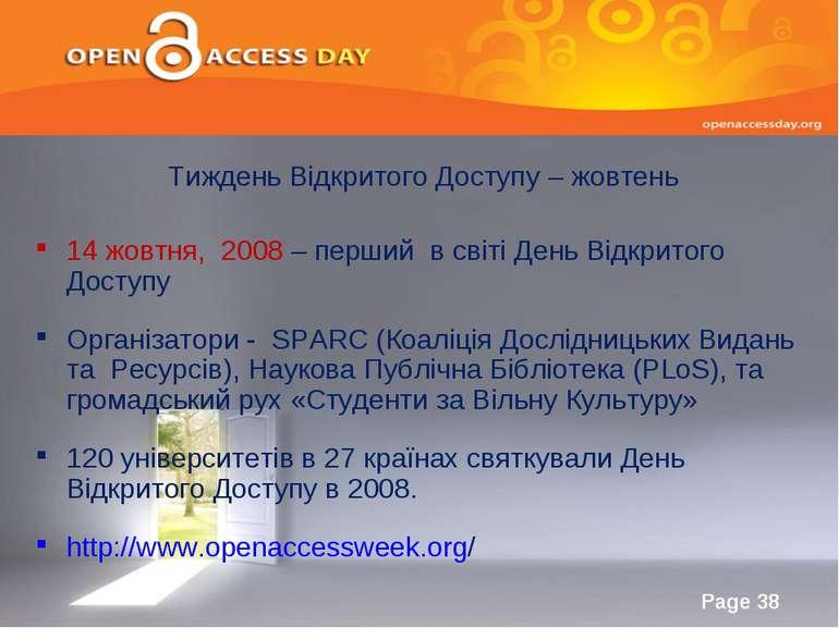 Тиждень Відкритого Доступу – жовтень 14 жовтня, 2008 – перший в світі День Ві...