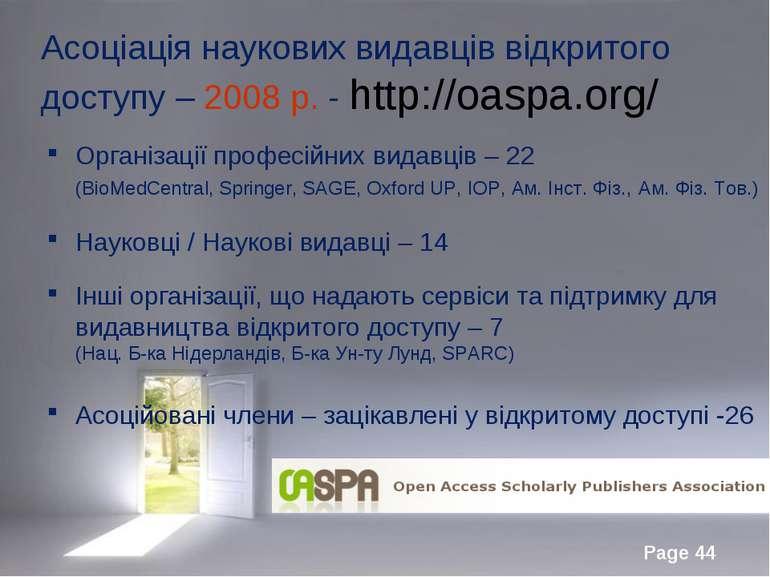 Асоціація наукових видавців відкритого доступу – 2008 р. - http://oaspa.org/ ...