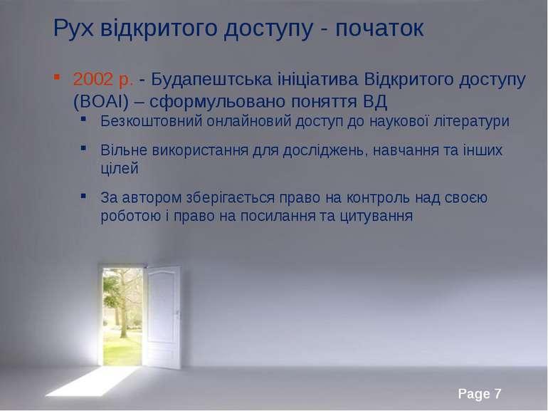 Рух відкритого доступу - початок 2002 р. - Будапештська ініціатива Відкритого...