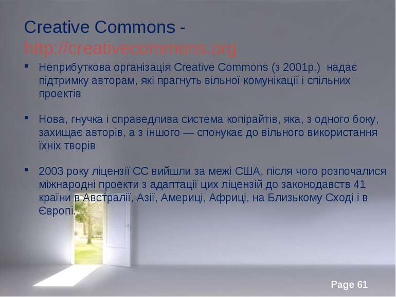 Creative Commons - http://creativecommons.org Неприбуткова організація Creati...