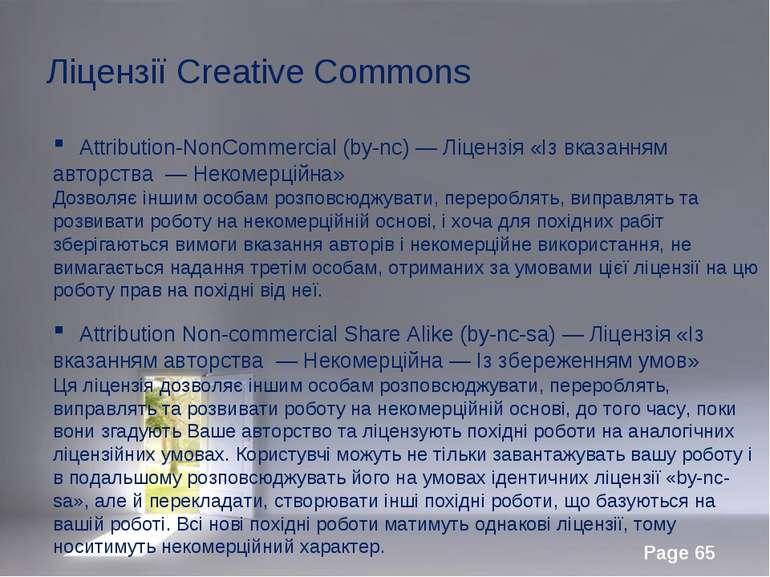 Ліцензії Creative Commons Attribution-NonCommercial (by-nc)— Ліцензія «Із вк...