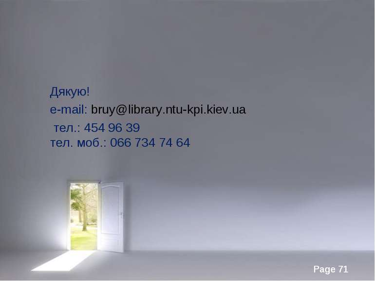 Дякую! e-mail: bruy@library.ntu-kpi.kiev.ua тел.: 454 96 39 тел. моб.: 066 73...