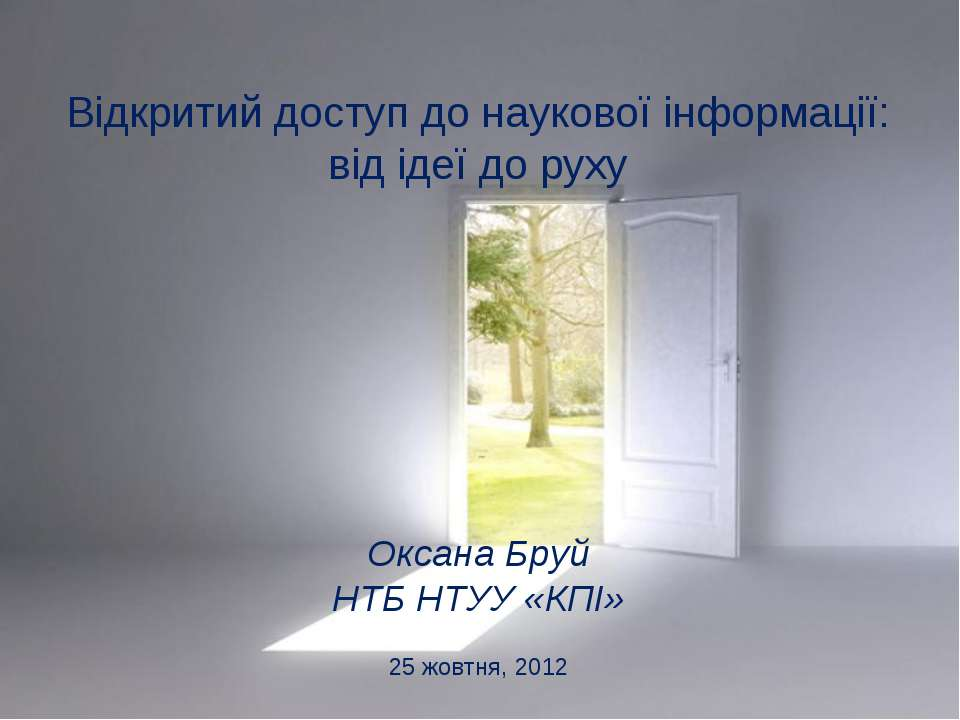 Відкритий доступ до наукової інформації: від ідеї до руху Оксана Бруй НТБ НТУ...