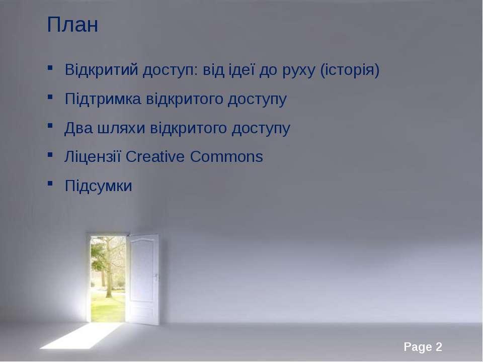 План Відкритий доступ: від ідеї до руху (історія) Підтримка відкритого доступ...