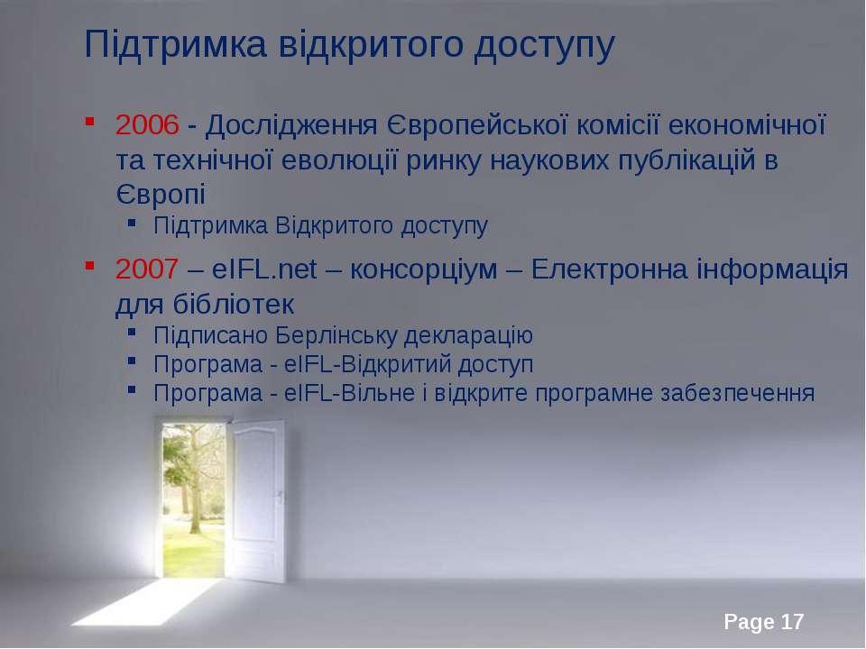 Підтримка відкритого доступу 2006 - Дослідження Європейської комісії економіч...
