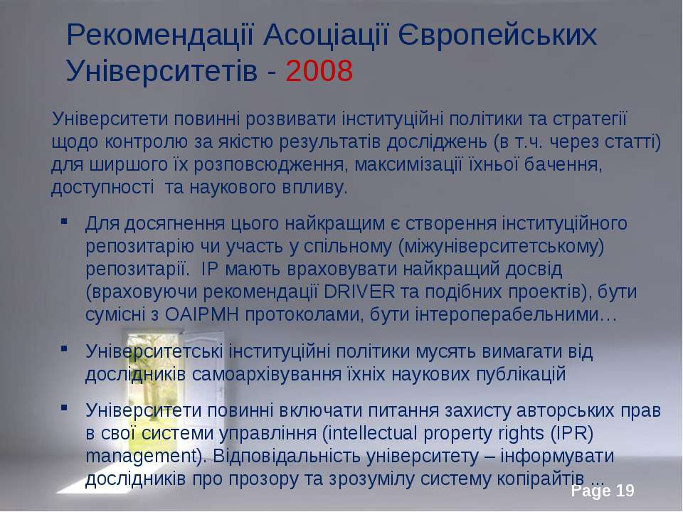 Рекомендації Асоціації Європейських Університетів - 2008 Університети повинні...