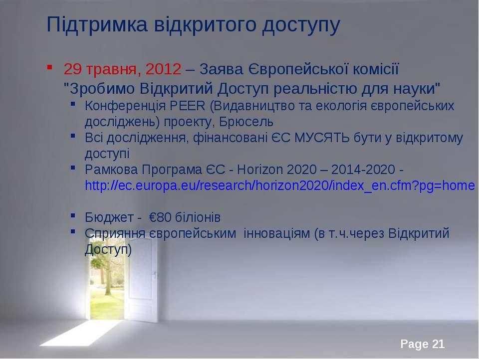 """Підтримка відкритого доступу 29 травня, 2012 – Заява Європейської комісії """"Зр..."""