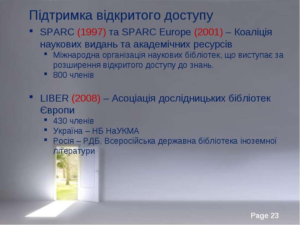 Підтримка відкритого доступу SPARC (1997) та SPARC Europe (2001) – Коаліція н...