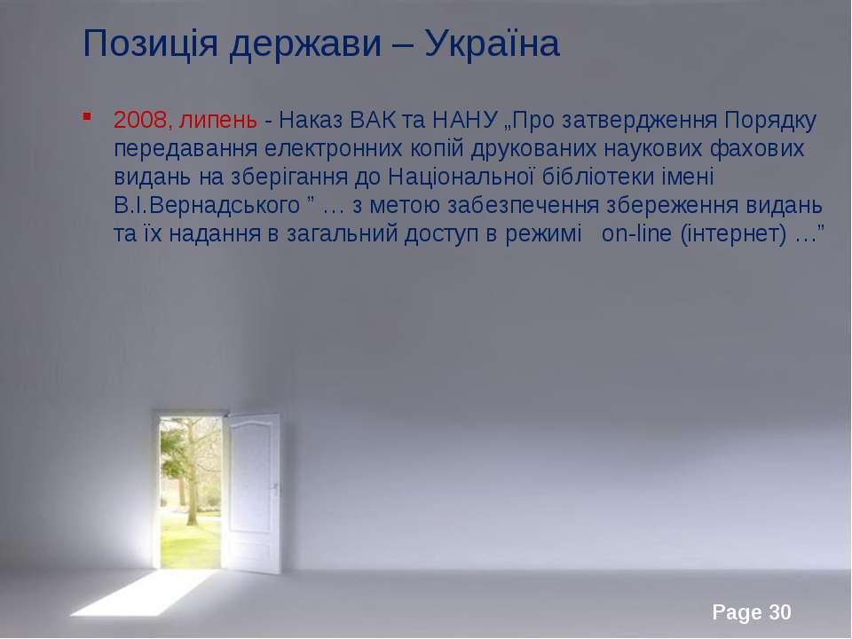 """Позиція держави – Україна 2008, липень - Наказ ВАК та НАНУ """"Про затвердження ..."""