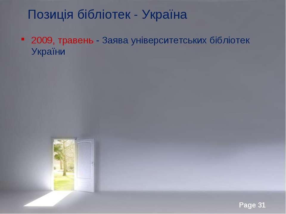 Позиція бібліотек - Україна 2009, травень - Заява університетських бібліотек ...