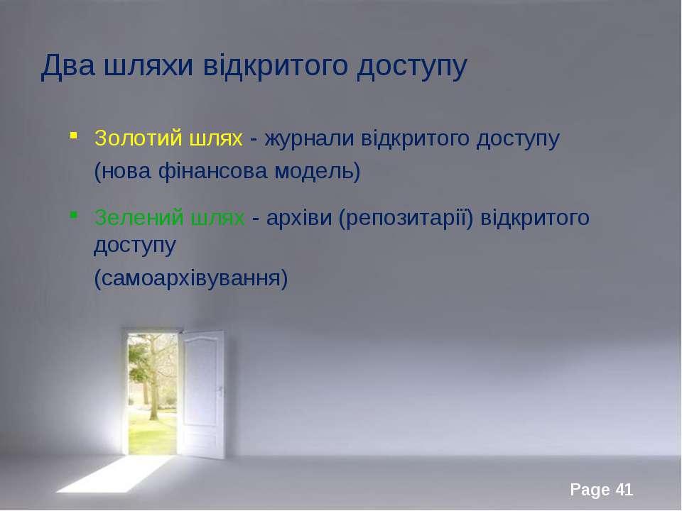 Два шляхи відкритого доступу Золотий шлях - журнали відкритого доступу (нова ...