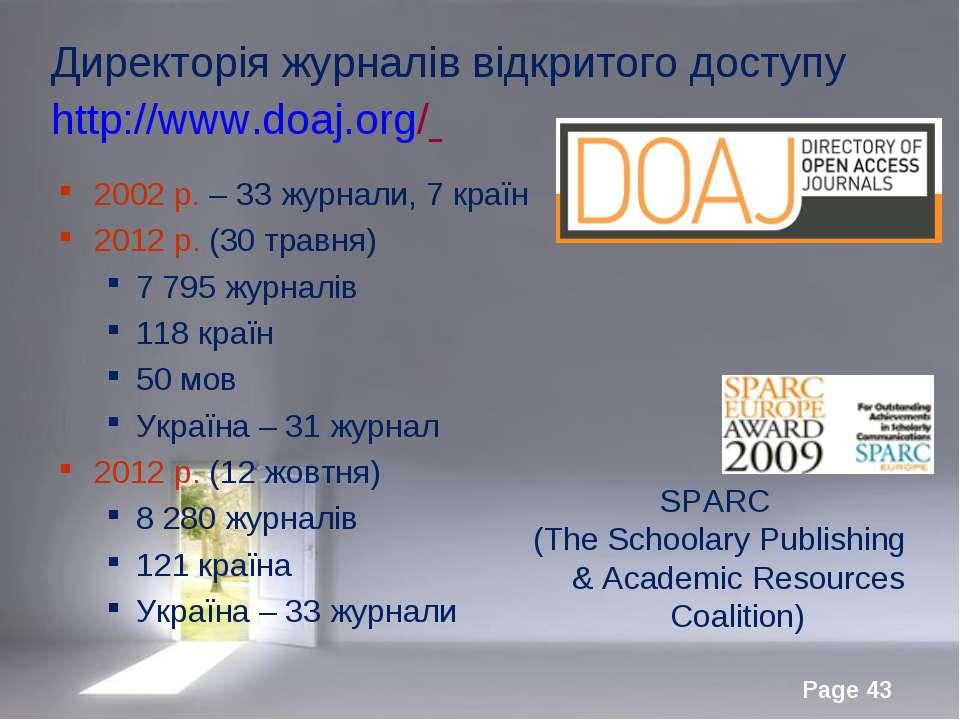 Директорія журналів відкритого доступу http://www.doaj.org/ 2002 р. – 33 журн...