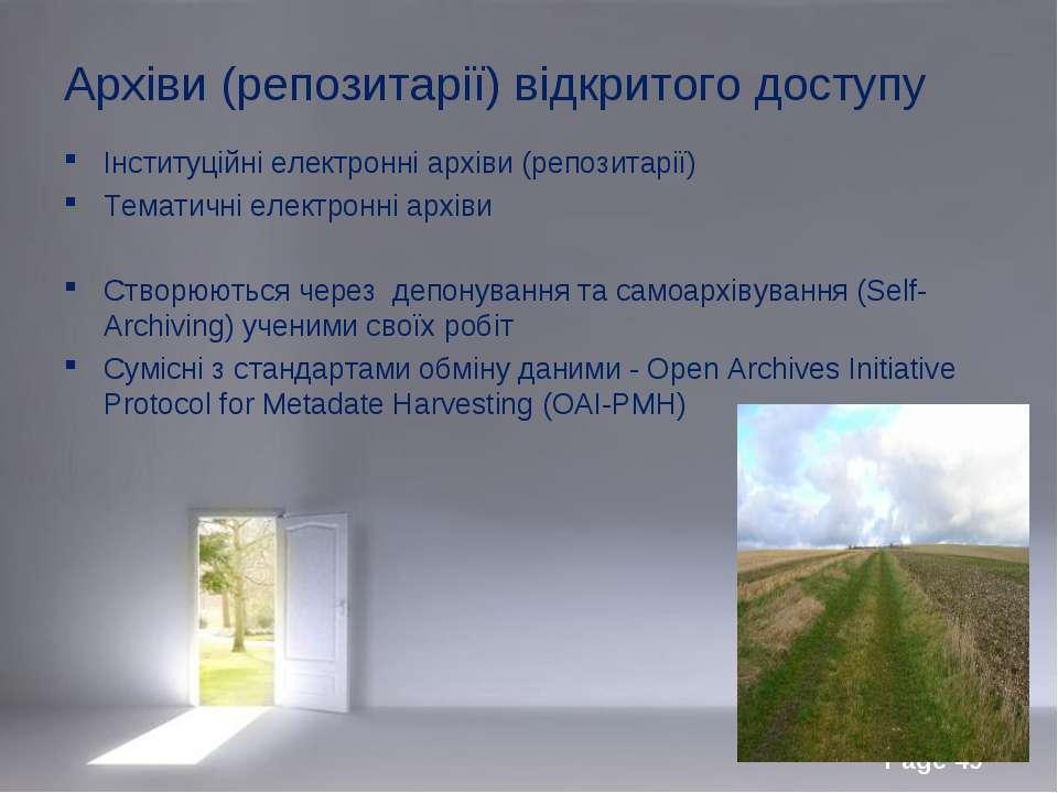 Архіви (репозитарії) відкритого доступу Інституційні електронні архіви (репоз...