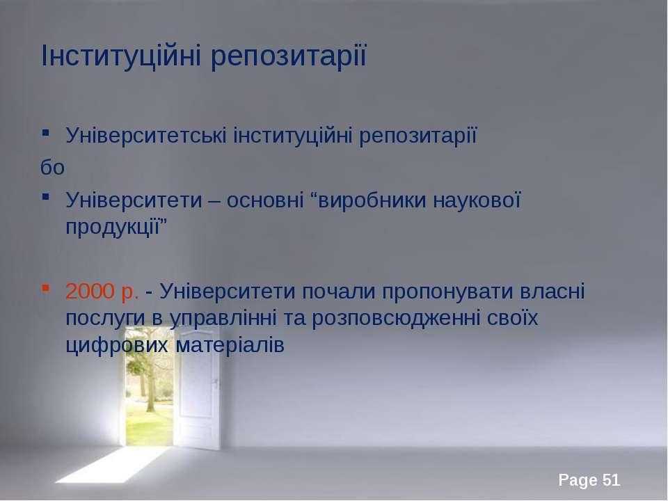 Інституційні репозитарії Університетські інституційні репозитарії бо Універси...