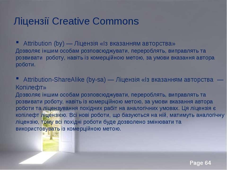 Ліцензії Creative Commons Attribution (by)— Ліцензія «Із вказанням авторства...