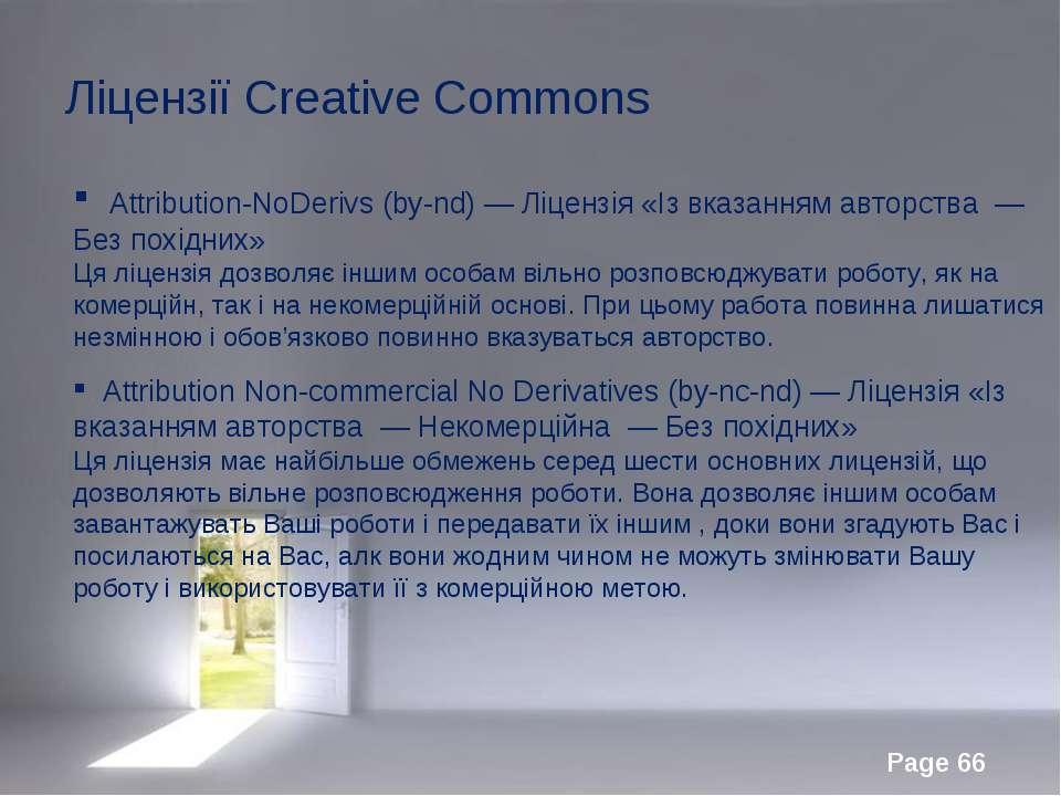 Ліцензії Creative Commons Attribution-NoDerivs (by-nd)— Ліцензія «Із вказанн...