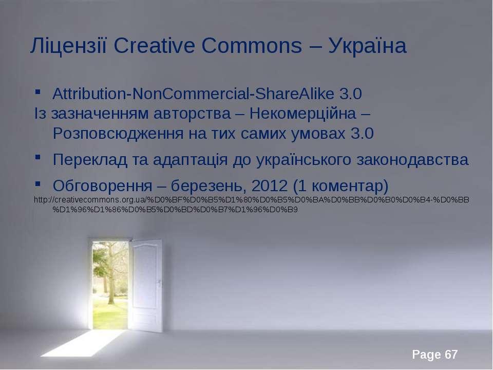 Ліцензії Creative Commons – Україна Attribution-NonCommercial-ShareAlike 3.0 ...