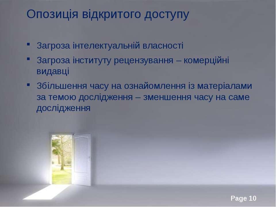 Опозиція відкритого доступу Загроза інтелектуальній власності Загроза інститу...