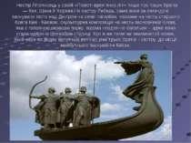 Нестір Літописець у своїй «Повісті врем'яних літ» пише про трьох братів — Кия...