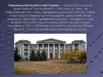 Національний музей історії України — провідний історичний музей України. Розт...