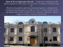Музе й Ле сі Украї нки у Ки єві — літературно-меморіальний музей, відкритий 1...