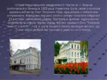 Історія Національного академічного театру ім. І. Франка розпочалася у Вінниці...