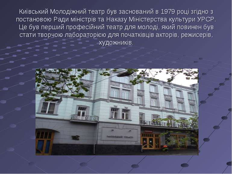 Київський Молодіжний театр був заснований в 1979 році згідно з постановою Рад...